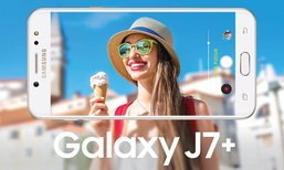 เคาะแล้ว Samsung Galaxy J7+ มือถือกล้องหลังคู่ของ Samsung ราคาเพียง 12,900 บาท
