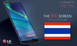 กลับมาอีกครั้งกับมือถือแบรนด์ LG เตรียมขาย LG G6 อย่างเป็นทางการในไทยแน่นอน