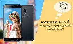 จอง Galaxy J7+ วันนี้ ได้ถ่ายรูปหน้าชัดหลังละลายสวยถูกใจ แถมยังได้หูฟัง ฟรี!