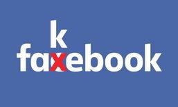 Facebook เตรียมแบนแฟนเพจข่าวปลอม ด้วยการระงับการซื้อโฆษณา !!
