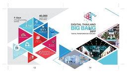 เตรียมพบมหกรรมเทคโนโลยีดิจิทัลที่ใหญ่ที่สุดใน SEA กับ Digital Thailand Big Bang 2017 21 – 24 ก.ย. นี