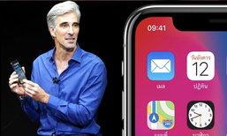 Craig Federighi ตอบคำถาม Face ID ใน iPhone X ปลอดภัยและดีกว่า Touch ID หรือไม่