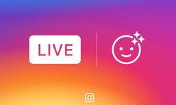 Instagram เพิ่มฟีเจอร์ปรับฟิลเตอร์ระหว่างถ่าย Live ได้แล้ว