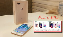 อัปเดท!! ราคา iPhone 8 และ iPhone 8 Plus เครื่องหิ้ว ในไทยล่าสุด [26-09-2017]