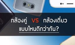 สมาร์ทโฟนกล้องคู่ดีกว่าสมาร์ทโฟนกล้องตัวเดียวจริงหรือ?