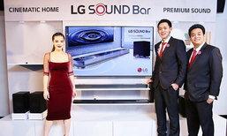 LG เปิดตัว LG Sound Bar รุ่นใหม่ที่ให้เสียงดีและต่อเชื่อมให้ทำงานพร้อมกันได้ถึง 6 ตัวพร้อมกัน