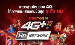 ยุคใหม่ของ 4G ต้อง 4G HD Network ให้ความคมชัดของภาพและเสียงระดับ HD