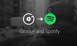 ลาก่อน Groove Music Pass บริการฟังเพลงเหมาจ่ายของ Microsoft ปิดให้บริการสิ้นปีนี้