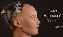 """""""ฉันจะทำลายมนุษย์ให้หมด"""" Sophia หุ่นยนต์ AI อัจฉริยะเล่นมุข"""