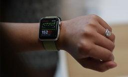 Apple Watch 3 พร้อมขายแล้วในประเทศไทย แต่มีแค่รุ่น WiFi + GPS เท่านั้น