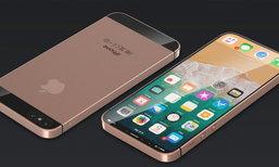 มาดูกันว่า iPhone SE ภายใต้ดีไซน์จอไร้ขอบแบบ iPhone X จะสวยงามแค่ไหน มีคลิป