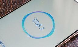ข่าวดี Huawei Mate 9 และ P10 จะได้ใช้ Android 8.0 ครอบด้วย EMUI 8.0 รุ่นใหม่