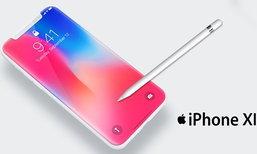 iPhone XI Plus อาจรองรับการใช้งานร่วมกับปากกา Stylus เหมือนคู่แข่ง คาดเปิดตัวเร็วสุดปี 2019