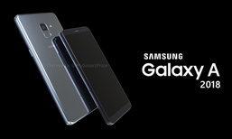 เผยภาพ Samsung Galaxy A5 และ A7 (2018) กับการอัปเกรดใหม่ด้วยดีไซน์จอแทบไร้ขอบ