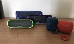 รีวิว Sony Extrabass รุ่นปี 2017 ลำโพงพกพาที่สามารถเชื่อมต่อหากัน เพิ่มพลังเสียงอีกขั้น