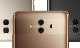 ส่อง! คุณสมบัติใหม่ๆ และดีไซน์ของ Huawei Mate 10 และ Mate 10 Pro