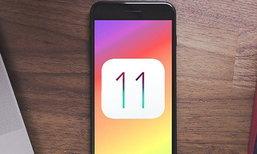 มาเร็ว iOS 11.0.3 ออกให้โหลดแล้วแก้ปัญหาที่ค้างคาบน iPhone 7 และ 6s