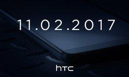 HTC เผย Teaser ของ U11 Plus มือถือจอไร้กรอบใหม่ล่าสุดพร้อมเปิดตัว 2 พฤศจิกายน นี้