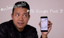 รีวิว Google Pixel 2 สมาร์ทโฟนกล้องเดี่ยวแต่เทพ หาซื้อ (อย่างเป็นทางการ) ไม่ได้ในไทย