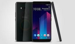 HTC เปิดตัว U11+ มือถือรุ่นเรือธงจอใหญ่ไร้กรอบครั้งแรกของค่ายนี้