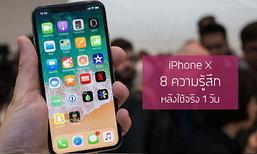 [ต่างประเทศ] 8 ความรู้สึกที่มีต่อ iPhone X หลังการใช้งานจริง 1 วันเต็มๆ