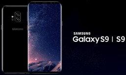 สรุปฟีเจอร์เด่นที่คาดว่าจะมีบน Samsung Galaxy S9 และ S9+ ว่าที่เรือธงจอไร้กรอบน้องใหม่