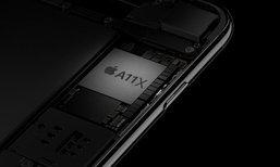 ลือ Apple เริ่มพัฒนา A11X CPU แบบ Octa Core บน iPad ใหม่