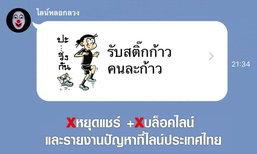 LINE ประเทศไทยแจง อย่าหลงเชื่อแจกสติกเกอร์ ก้าวคนละก้าว ฟรี