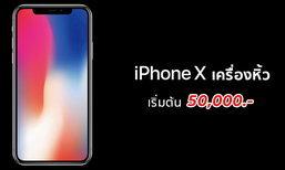 อัปเดตล่าสุด (6 พ.ย. 60) : ราคา iPhone X เครื่องหิ้ว (เครื่องนอก) เริ่มต้นที่ 50,000 บาท