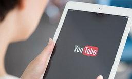 YouTube ปล่อยอัปเดทบน iOS ให้ประหยัดพลังงานมากขึ้นกว่าแต่ก่อน