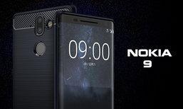 เผยภาพ Nokia 9 ว่าที่เรือธงรุ่นใหม่ กับดีไซน์จอขอบโค้ง พร้อมกล้องคู่แนวตั้ง