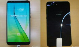 เผยภาพ Huawei nova 2S ทั้งหน้าตาและสเปกครบถ้วน