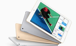 ลือ Apple เตรียมเปิดตัว iPad ราคาถูกที่สุด ในไตรมาสที่ 2 ปี 2018