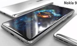 Nokia 9 ว่าที่มือถือเรือธงรุ่นพรีเมียม จ่อเปิดตัวเดือนมกราคมนี้ คาดมาพร้อมชิปเซ็ต Snapdragon 835