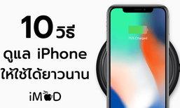 10 วิธีดูแล iPhone ของคุณให้ใช้ได้นานมากขึ้น