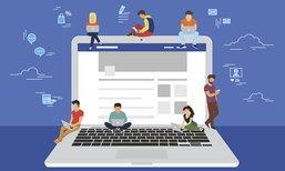 Facebook เตรียมลด Reach โพสต์ ดัก เรียกคนกด Like กด Share รับปี 2018
