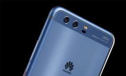 ลือ Huawei P11 อาจมาพร้อมกล้องหลัง 3 ตัวและขยายภาพได้ 40 ล้านพิกเซล