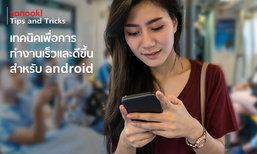 19 เทคนิคง่ายๆ ที่ช่วยให้มือถือ Android ของเราทำงานเร็วและดีขึ้น