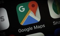 """Google Maps ออกอัปเดทฟีเจอร์ใหม่แก้ปัญหา """"หลับเลยป้าย"""""""