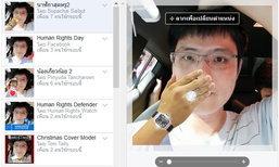 สอนวิธีเปลี่ยน Profile Facebook ของคุณเป็นรูปนาฬิกาสุดหรูในตำนานแบบง่ายๆ กันเถอะ