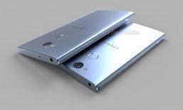 ยลโฉม Sony Xperia XA2, XA2 Ultra และ L2 มือถือรุ่นเล็กของ Sony ที่ตกแต่งดีงามขึ้น