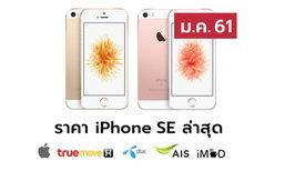 ราคา iPhone SE (ไอโฟน SE) ล่าสุดจาก Apple, True, AIS, Dtac ประจำเดือน ม.ค. 61