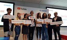 กูเกิ้ล จับมือกับ UNHCR เปิดตัวกิจกรรม วิ่งการกุศล YouTube Run For UNHCR