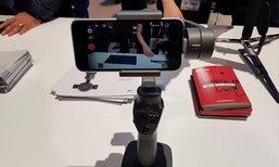 CES 2018 : เปิดตัว DJI Osmo Mobile 2 อย่างเป็นทางการ