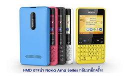 Nokia Asha Series ตระกูลยอดนิยมในอดีตอาจกลับมาอีกครั้ง