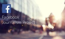 Facebook กำลังทดสอบฟีเจอร์ใหม่ Today In เพื่อนำเสนอข่าวและกิจกรรมในท้องถิ่น