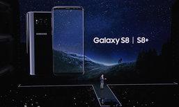 สรุปราคา Samsung Galaxy S8 หลัง Samsung Galaxy S9 กำหนดวันเปิดตัว