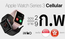 ยืนยัน Apple Watch Sereis 3 Cellular จะวางขายที่สิงคโปร์ ฮ่องกง 9 ก.พ. 2018 นี้
