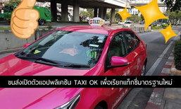 """กรมขนส่งเปิดตัวแอปพลิเคชัน """"Taxi OK"""" สำหรับเรียกแท็กซี่มาตรฐานใหม่"""