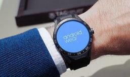 Google เริ่มทดสอบ Android Wear 2.8 รุ่นใหม่พร้อมฟีเจอร์ใหม่เยอะมาก